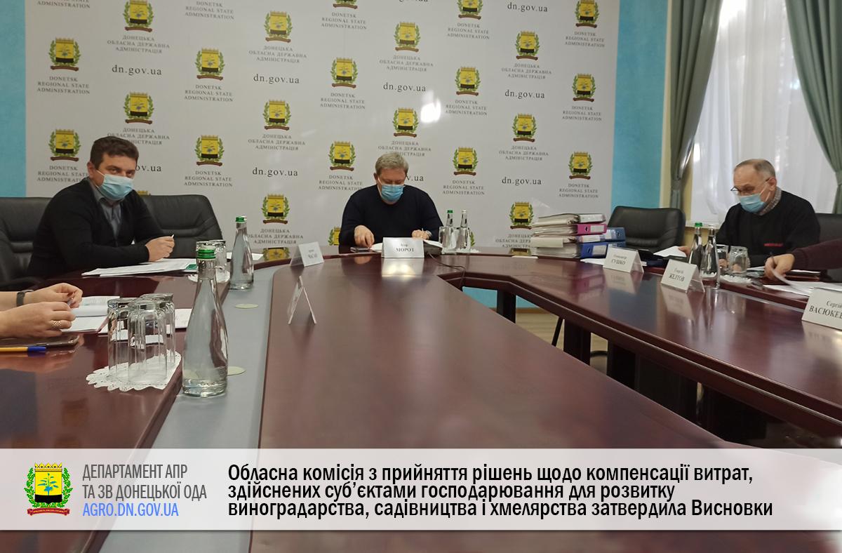 Обласна комісія з прийняття рішень щодо компенсації витрат, здійснених суб'єктами господарювання для розвитку виноградарства, садівництва і хмелярства затвердила Висновки