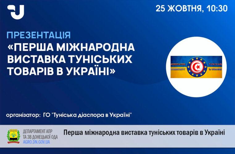 Перша міжнародна виставка туніських товарів в Україні